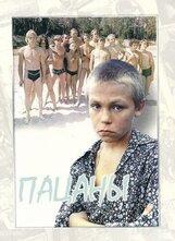 Постер к фильму «Пацаны»