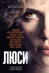 Постер к фильму «Люси»