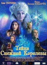 Постер к фильму «Тайна Снежной королевы»