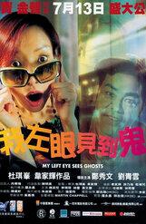 Постер к фильму «Мой левый глаз видит привидения»