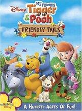 Постер к фильму «Мои друзья Тигруля и Винни: сказки для друзей»