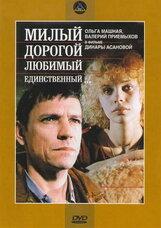 Постер к фильму «Милый, дорогой, любимый, единственный»