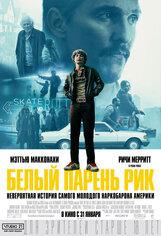 Постер к фильму «Белый парень Рик»