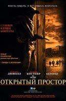 Постер к фильму «Открытый простор»