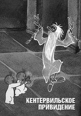 Постер к фильму «Кентервильское привидение»