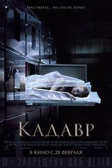 Постер к фильму «Кадавр»