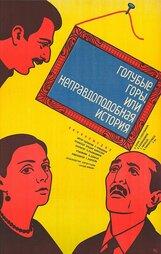 Постер к фильму «Голубые горы, или Неправдоподобная история»