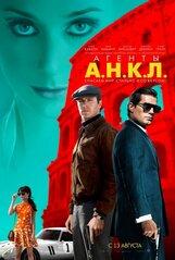 Постер к фильму «Агенты А.Н.К.Л. IMAX»