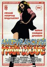 Постер к фильму «Американский грайндхаус»