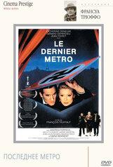 Постер к фильму «Последнее метро»