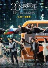 Постер к фильму «Внезапно снова семнадцать»
