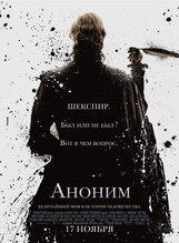 Постер к фильму «Аноним»