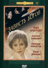 Постер к фильму «Зависть богов»