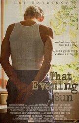 Постер к фильму «Это вечернее солнце»