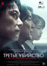 Постер к фильму «Третье убийство»