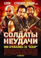 Постер к фильму «Солдаты неудачи»