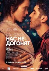 Постер к фильму «Нас не догонят»