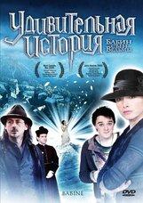 Постер к фильму «Удивительная история»