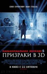 Постер к фильму «Паранормальное явление 5: Призраки 3D»