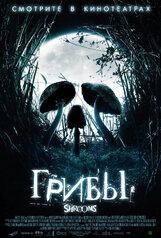 Постер к фильму «Грибы»