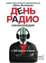 Постер к фильму «День радио»