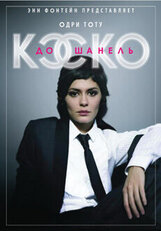 Постер к фильму «Коко до Шанель»