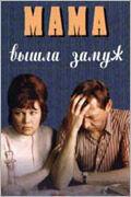 Постер к фильму «Мама вышла замуж»