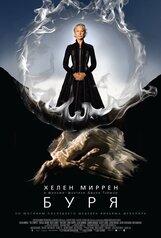 Постер к фильму «Буря»