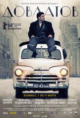 Постер к фильму «Довлатов»