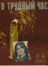 Постер к фильму «В трудный час»