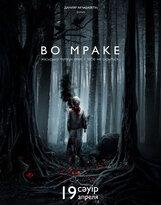 Постер к фильму «Во мраке»