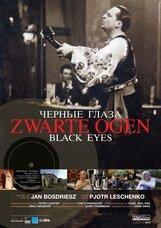 Постер к фильму «Черные глаза»