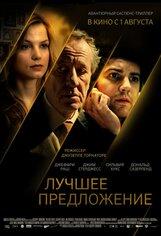 Постер к фильму «Лучшее предложение»