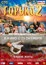 Постер к фильму «Горько! 2»