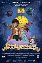 Постер к фильму «Чародей равновесия. Тайна Сухаревой башни»
