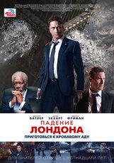 Постер к фильму «Падение Лондона»