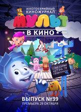 Постер к фильму «Мульт в кино. Выпуск №39»