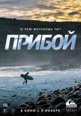 Постер к фильму «Прибой»