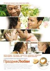 Постер к фильму «Праздник любви»