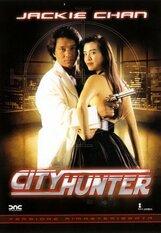 Постер к фильму «Городской охотник»