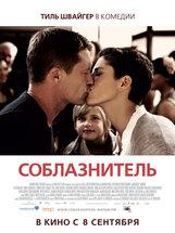 Постер к фильму «Соблазнитель»