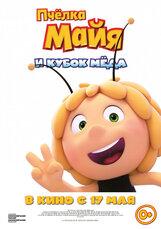 Постер к фильму «Пчелка Майя и Кубок меда»