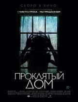 Постер к фильму «Проклятый дом»