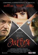 Постер к фильму «Элегия»