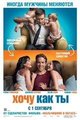 Постер к фильму «Хочу как ты»