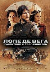 Постер к фильму «Лопе де Вега: Соблазнитель и распутник»