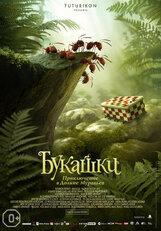 Постер к фильму «Букашки 3D. Приключение в Долине муравьев»