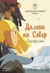 Постер к фильму «Далеко на Север»