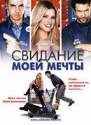 Постер к фильму «Свидание моей мечты»