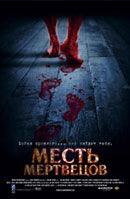 Постер к фильму «Месть мертвецов»